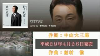 五木ひろしさん歌唱の「わすれ宿」に歌詞テロップを付けました。 歌詞テ...