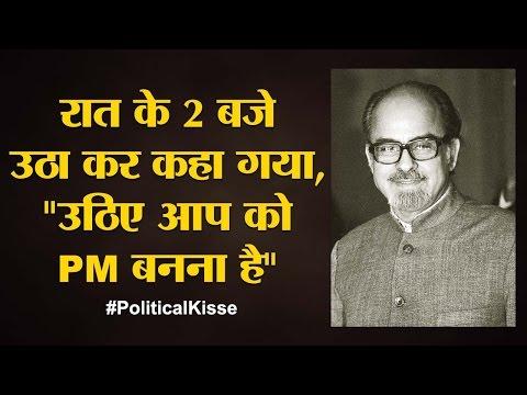 वो ईमानदार प्रधानमंत्री