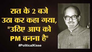 वो ईमानदार प्रधानमंत्री जिसका चुनाव धांधली के चलते रद्द हो गया | The Lallantop | Indra Kumar Gujral