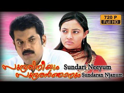 Sundari Neeyum Sundaran Njanum 1995 HD Full Malayalam movie | Mukesh | Ranjitha | thumbnail