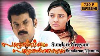 Sundari Neeyum Sundaran Njanum 1995 HD Full Malayalam movie | Mukesh | Ranjitha |