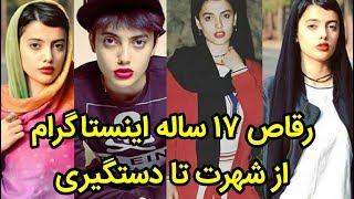 همه چیز درباره مائده هژبری نوجوان رقاص که توسط پلیس فتای ایران دستگیرشد!