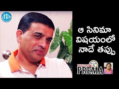 ఆ సినిమా విషయంలో నాదే తప్పు - Producer Dil Raju || Dialogue With Prema