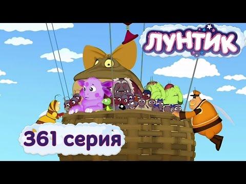 Лунтик и его друзья - 361 серия. Землетрясение
