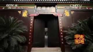 古寺素餐成时尚之宝光寺——9集系列片食在八方(5)【走遍中国20150610 】