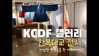 KCDF gallery, South Korea, KCD…