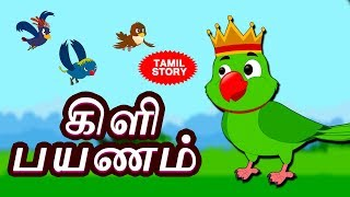 கிளி பயணம் - Bedtime Stories For Kids | Fairy Tales in Tamil | Tamil Stories for Kids | Koo Koo TV