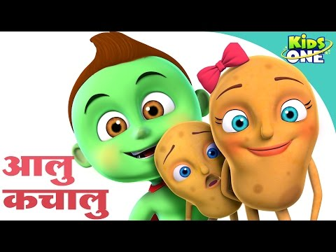 Hindi Rhymes for Children आलू कचालू बेटा कहाँ गए थे Aloo Kachaloo | Whatsapp Shareble Aalu Kachalu