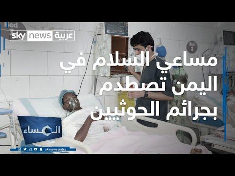 مساعي السلام في اليمن تصطدم بجرائم الحوثيين  - نشر قبل 2 ساعة