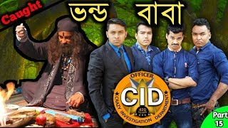 Download দেশী CID বাংলা PART 15 | Vondo Baba Caught | Comedy Video Online | Funny New Bangla Video 2019 Mp3 and Videos