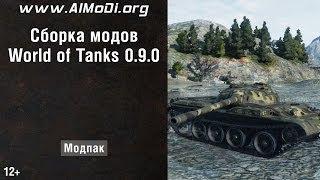 Сборка модов World of Tanks 0.9.0 (модпак WoT 9.0, моды WoT 0.9.0, набор модов WoT 0.9.0) AlMoDi