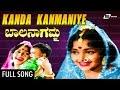Kanda Kanmaniye | Sri Baalanagamma | Rajashree | Master Babu | Kannada Video Song