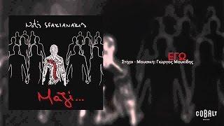Νότης Σφακιανάκης - Εγώ | Notis Sfakianakis - Ego - Official Audio Release