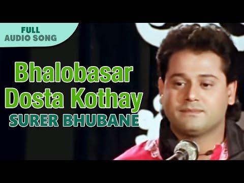Bhalobasar Dosta Kothay | Bappi Lahiri | Surer Bhubane | Bengali Movie Songs