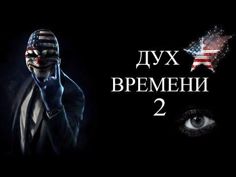 ДУХ ВРЕМЕНИ 2