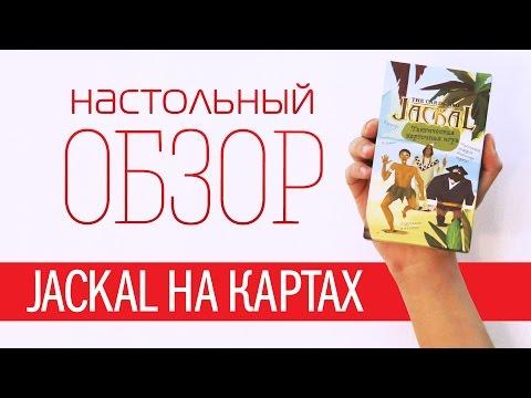 Карточный Шакал. Обзор настольной игры (Jackal The Card Game. Boardgame Review)
