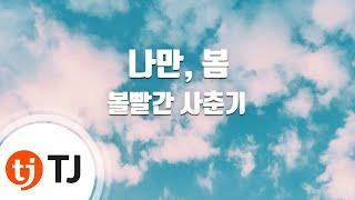 [TJ노래방] 나만, 봄 - 볼빨간사춘기 / TJ Karaoke