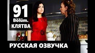 КЛЯТВА 91СЕРИЯ РУССКАЯ ОЗВУЧКА. Yemin 91. Bölüm.