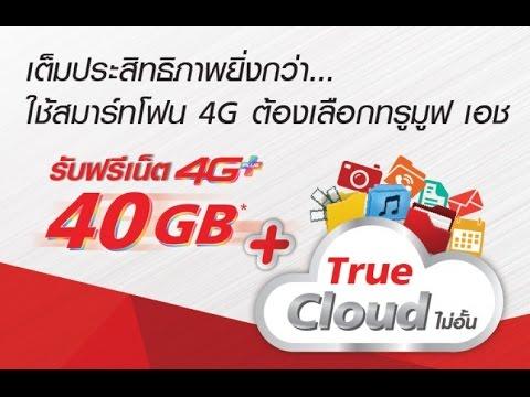 [News] โปรโมชั่นใหม่จาก TrueMove H รับเน็ต 4G+ ฟรี 40GB แถมพื้นที่ฝากไฟล์ไม่จำกัดเมื่อเปิดเบอร์ใหม่