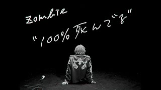 ZOMBIE「100%死んでる」 【OFFICIAL MUSIC VIDEO [Full ver.]】