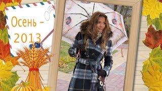 Осень - пора любви!  / Outfits 2013