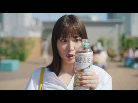 広瀬アリス出演/「爽健美茶」新CM「こんなに飲みやすかったっけ。」篇