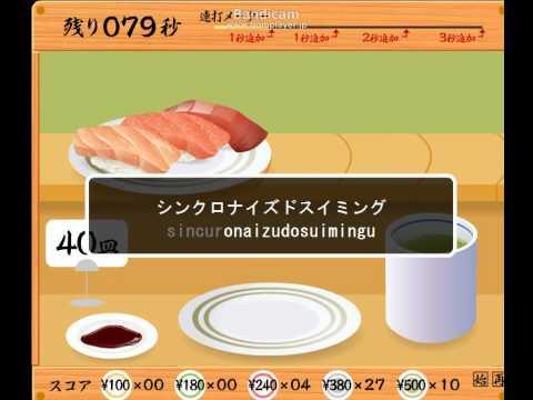 タイピング お 寿司