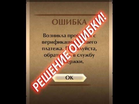 РЕШЕНИЕ - Ошибка Верификации платежа Shadow Fight 2