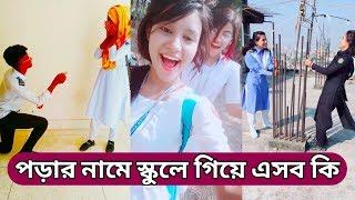 স্কুলের ছেলে মেয়েদের নতুন টিকটক ফানি ভিডিও | না দেখলে চরম মিস | New TikTok Musically Funny Video