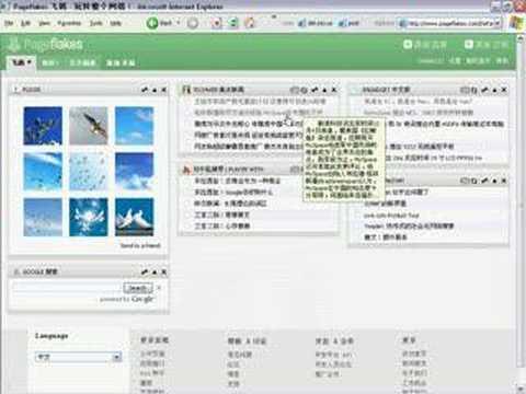 Pageflakes 飞鸽RSS订阅及其阅读功能