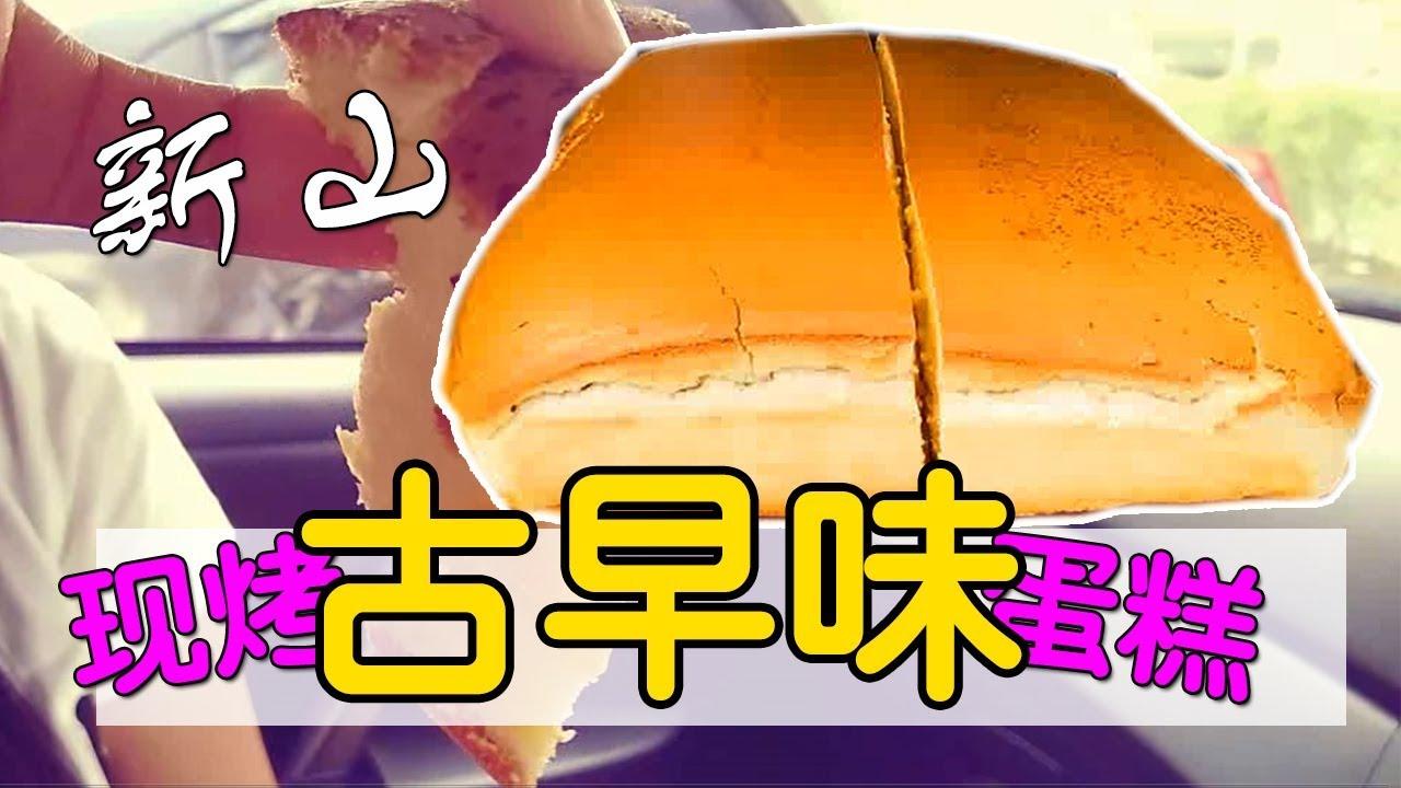 新山淡水老街古早味蛋糕- 馬來西亞新加坡臺灣推薦的傳統手工古早味現烤蛋糕 | Ahmiao Tv - YouTube