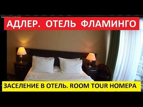 СОЧИ. АДЛЕР. ОТЕЛЬ ФЛАМИНГО. ЗАСЕЛЯЕМСЯ. ROOM TOUR НОМЕРА.