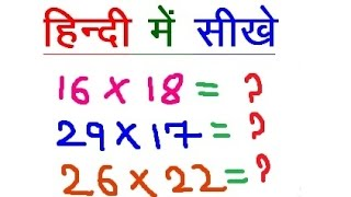 Fast Math Tricks - How to multiply 2 digit numbers up to 100 - the fast way