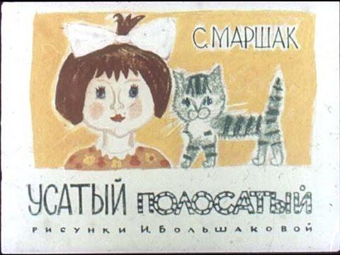 Кошкин дом - С. Маршак - Сказки для детей АУДИО СКАЗКИ