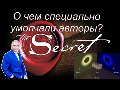 Фильм Секрет. The Secret. О чем специально умолчали авторы? Сила  мысли и тайны Вселенной
