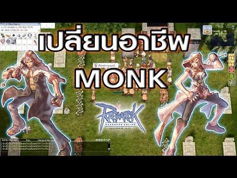 Ragnarok exe - Ro - KYB - เปลี่ยนอาชีพม๊อง - Monk
