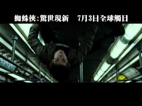蜘蛛俠: 驚世現新The Amazing Spider Man - 官方預告片[HD]