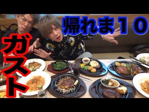 【1万円企画】イケメン歌舞伎町ホストがガストで1万円食べれるまで帰れま10!!