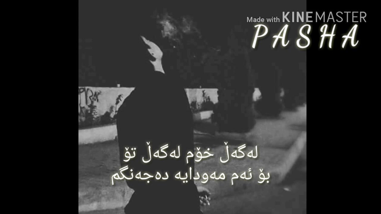 Xoshtrin Gorani Farsi Zhernusi Kurdi Kurdish Subtitle