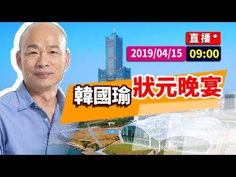 【現場直擊】韓國瑜狀元晚宴#中視新聞LIVE直播