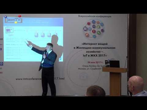 IoT в ЖКХ. Юрий Стрек, НВП «БОЛИД»: возможности АСКУЭ «Ресурс» для проектов ЖКХ
