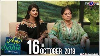 Aap Ka Sahir  Morning Show  TV One  16 October 2019