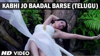 Kabhi Jo Baadal Barse (Telugu Version) | Jackpot | Ft. Hot Sunny Leone | Sreeram …