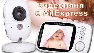 ВИДЕОНЯНЯ Baby Monitor ( DBPOWER ) ОБЗОР ПОСЫЛКИ ИЗ КИТАЯ