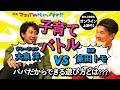 【大泉洋vs監督・豪田トモの子育てトークバトル!】映画『ママやめ』メイキング映像