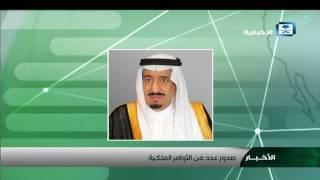 #أمر_ملكي: تعيين الدكتور عواد بن صالح بن عبدالله العواد وزيرا للثقافة والإعلام