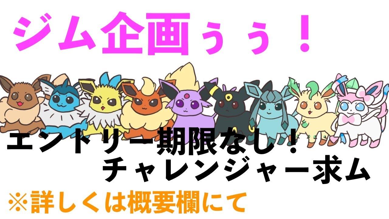 と ポケモン go 2 チャレンジャー 人 対戦 『ポケモンGO』カントーイベントまとめ。チケットがなくても楽しめる内容も