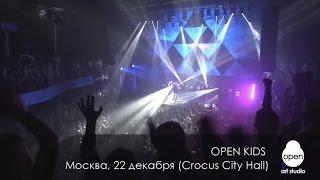 Open Kids/Москва, 22 декабря (Crocus City Hall)