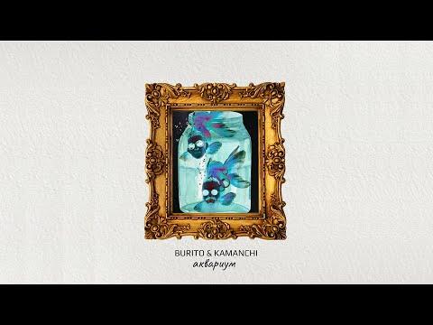 Burito & KAMANCHI - Аквариум (Audio)