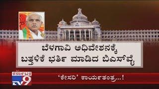BJP All Set to Target Congress-JDS Coalition Govt In Winter Session